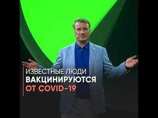 Известные люди вакцинируются от COVID-19