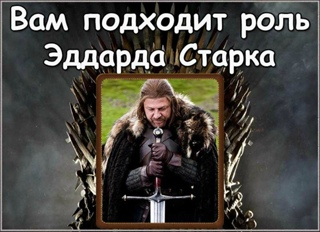 """Тест - Кто ты из сериала """"Игра престолов""""."""