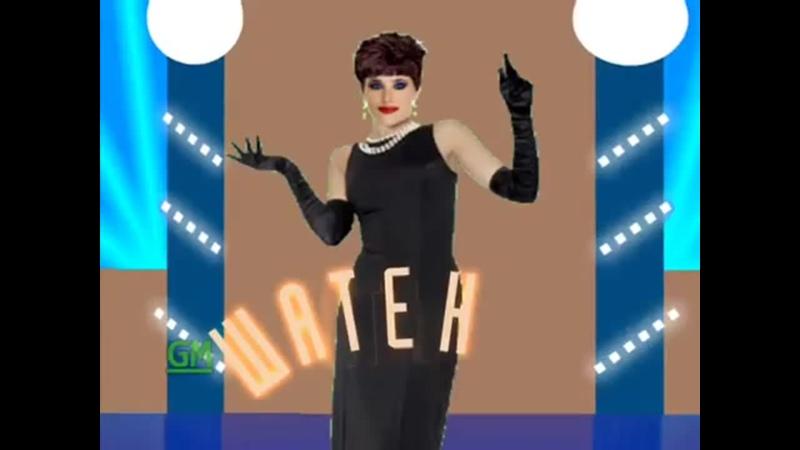 Заставка программы Главная ведьма страны GMTV General ТВ 10 09 2011 н в