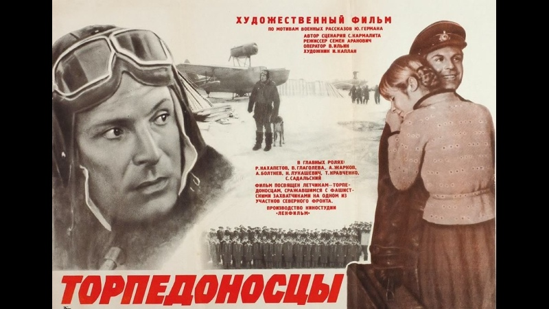 Торпедоносцы драма реж Семён Аранович 1983 г 480p