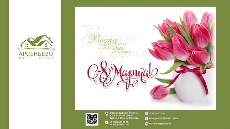 8 марта – день, который мы посвящаем нашим любимым мамам, дочкам, бабушкам и сес...