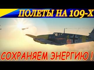 Мессер летает либо высоко, либо недолго... Bf-109 flying either high or not so long...