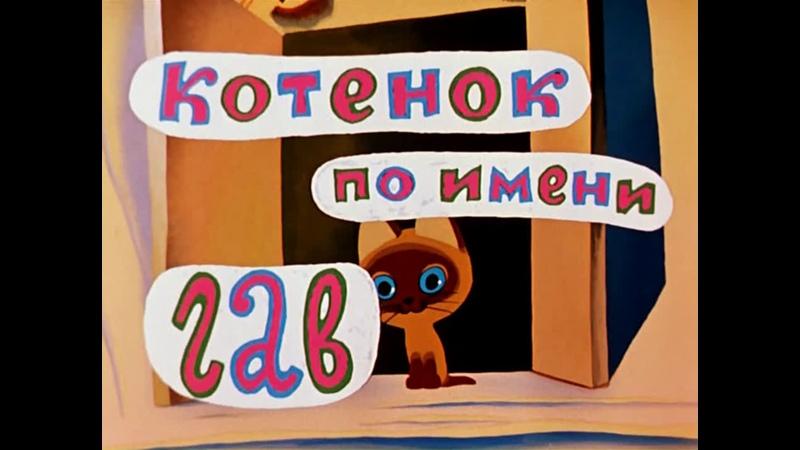 Котенок по имени Гав ч 1
