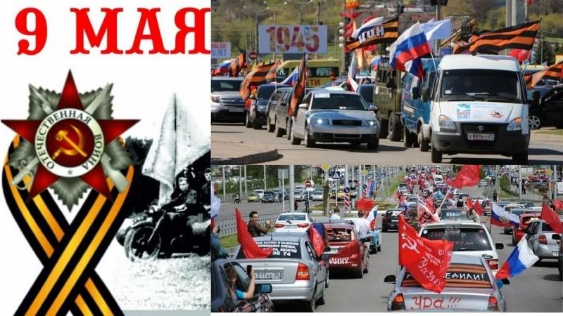 Автопробег в Луганске (ЛНР) 9мая 2021г. Я помню я горжусь!
