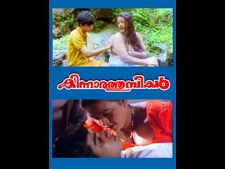 Влюбленные стрекозы _ Kinnara Thumbikal (2000) Индия