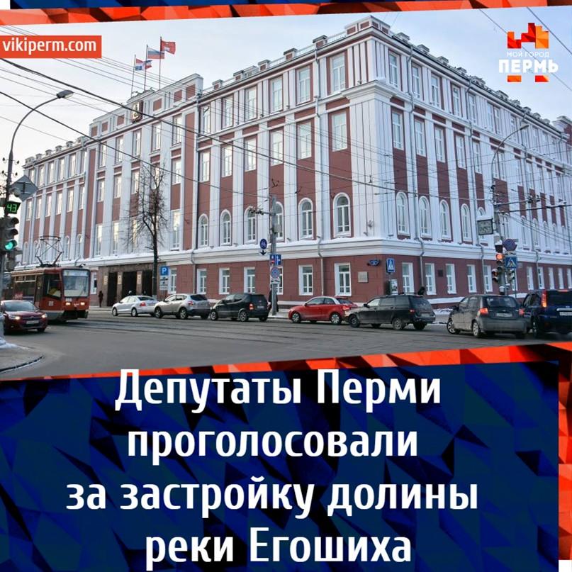 Депутаты Перми проголосовали за застройку долины реки Егошиха