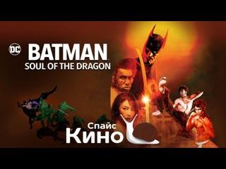 Бэтмен: Душа дракона (2021, США) мультфильм боевик криминал приключения dub sub смотреть фильм/кино/трейлер онлайн КиноСпайс HD