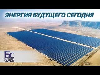 Энергия будущего сегодня   Большой скачок