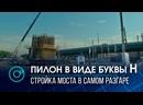 """Строители четвёртого моста приступили к сооружению пилона в виде буквы """"Н"""""""