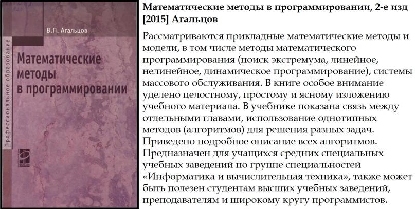 Математические методы в программировании, 2-е изд [2015] Агальцов