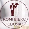 Отель, кафе, сауна – комплекс «Свояк», Уфа