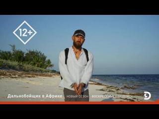 «Дальнобойщик в Африке», новый сезон | Discovery