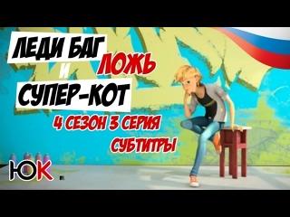 [СУБТИТРЫ] Miraculous Ladybug 3 СЕРИЯ 4 СЕЗОН русские субтитры, Rus Sub [Юпикс]
