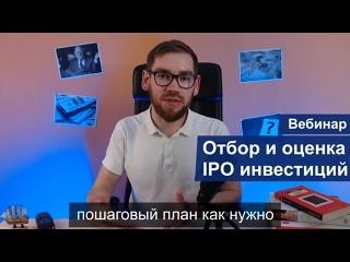 Отбор и оценка IPO инвестиций