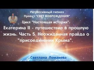 """ЕКАТЕРИНА II - ПУТЕШЕСТВИЕ В ПРОШЛУЮ ЖИЗНЬ. Часть 5. НЕОЖИДАННАЯ ИНФОРМАЦИЯ О """"ПРИСОЕДИНЕНИИ КРЫМА""""."""
