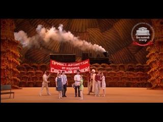 Шостакович, Светлый ручей. Большой театр 2012