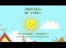 «ВЕСНА» КАРАОКЕ – МИНУС от Музыка Для-Дошколят – КУКУТИКИ NEW