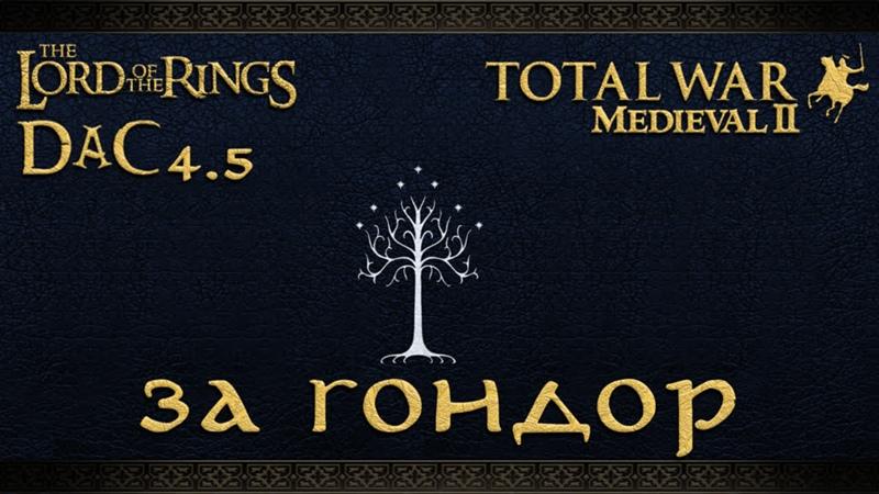 Total War DaC 4 5 Властелин Колец Гондор 6