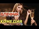 Азартная комедия, будете смеяться с первых минут! - БЛЕФУЙ Русские комедии 2021 новинки