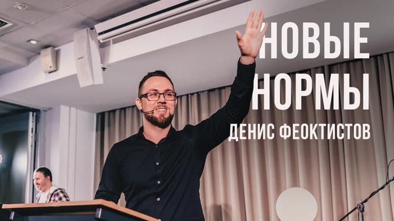 Новые нормы Денис Феоктистов 24 января 2021