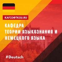 Логотип Кафедра теории языкознания и немецкого языка