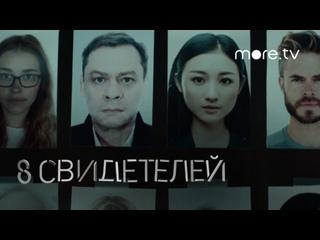 8 свидетелей | Русский трейлер (2021)