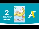 Ссылка на серию Бананя ТВ-1 - 02 серия Bananya AniFame