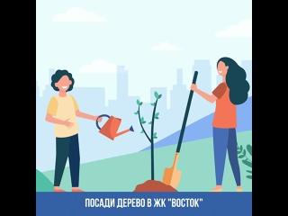 """Приглашаем на акцию """"Посади дерево"""" в ЖК """"Восток""""!"""