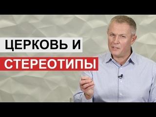 Церковь и стереотипы. Александр Шевченко.