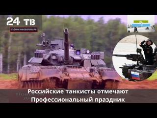 Профессиональный праздник отмечают российские танкисты