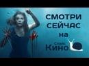Клаустрофобы Квест в Москве 2020, США ужасы, триллер, приключения dub, ino смотреть фильм/кино/трейлер онлайн КиноСпайс HD