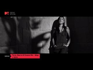 Тати, Баста & Смоки Мо - Шар (MTV Россия) MTV 10s