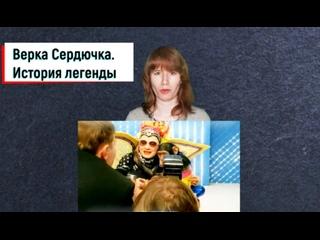 Как Верка Сердючка приехала в Москву и покорила мир