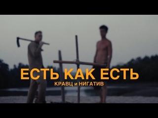 Премьера клипа! Кравц и Нигатив - Есть как есть ()