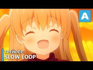 Slow Loop - трейлер ТВ-аниме. Выход в январе 2022 года.