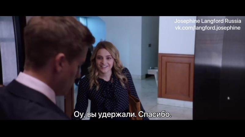 Неудачные дубли из фильма После Глава 2 с Джозефин Лэнгфорд русские субтитры