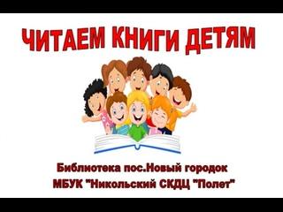 """Поэтическая гостиная """"Читаем книги детям"""""""