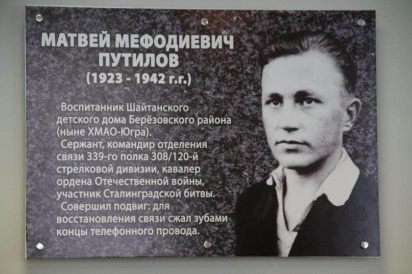 В музее кадетской школы Нефтеюганска состоялось торжественное открытие мемориаль...