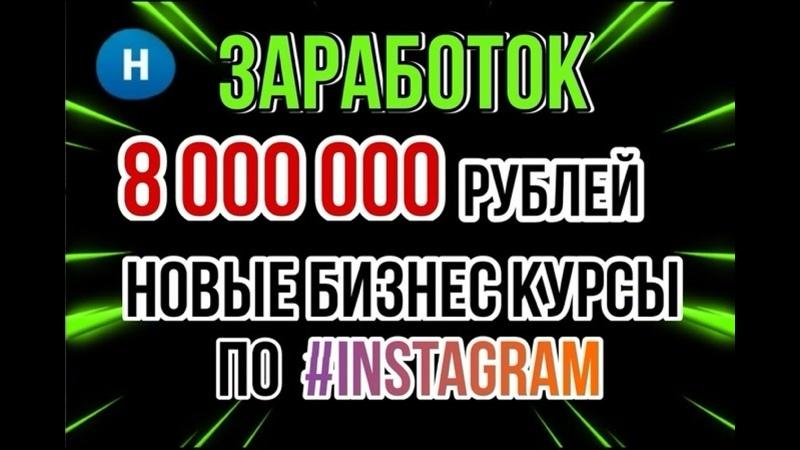 Заработок 8 000 000 рублей за 4 5 месяца ЭТО ПРОСТО БОМБА Первая и единственная матрица миллионеров