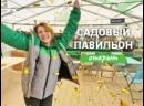 Садовый павильон открыт! LEROY MERLIN Нижний Новгород