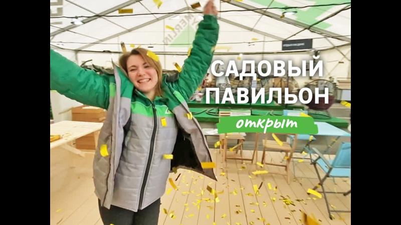 Садовый павильон открыт LEROY MERLIN Нижний Новгород