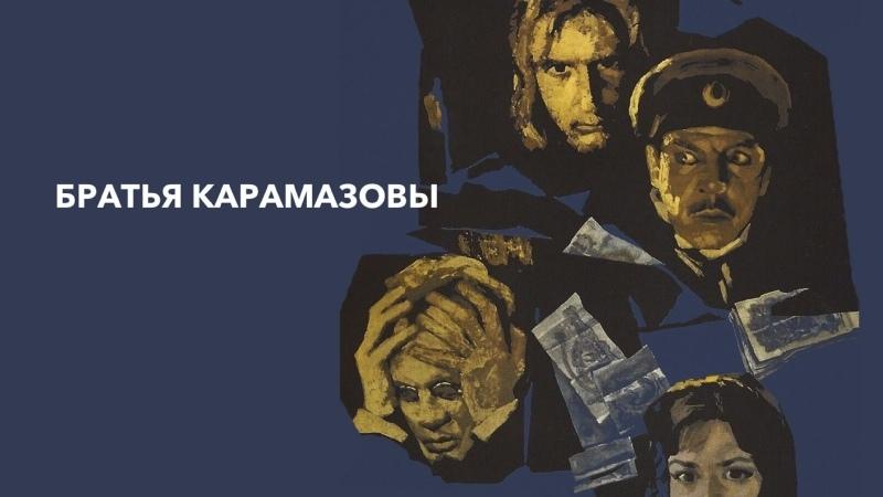 Бог есть Любовь или страдания детей ~ отрывок из сериала Братья Карамазовы 1969г