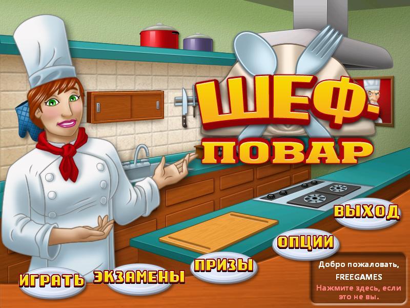Шеф-повар | Cooking Academy (Rus)