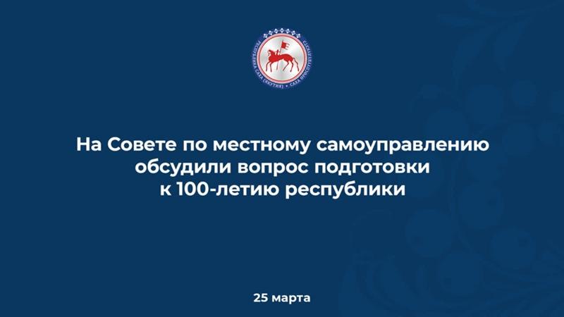В Якутии обсудили вопрос подготовки к 100 летию республики