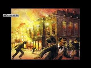 Космическая война за Землю Пожар в Чикаго 1871 г. Катастрофы прошлого 3 часть.