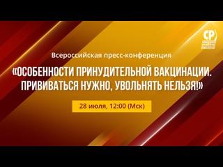 Всероссийская пресс-конференция «Особенности принудительной вакцинации. Прививаться нужно, увольнять нельзя!»