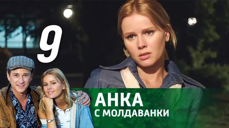 9 серия Анка с Молдаванки