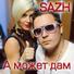 Sazh feat 3angle
