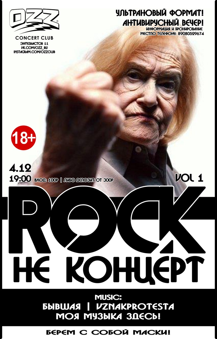 Афиша Челябинск 4.12 Rock неКонцерт VOL 1