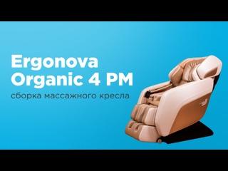 Сборка кресла Ergonova Organic 4 PM